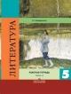 Литература 5 кл. Рабочая тетрадь в 2х частях с online поддержкой